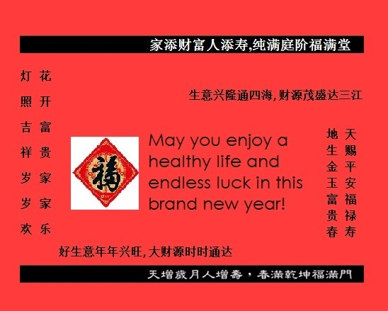 Wishes for Lunar New Year 65 9853 1741